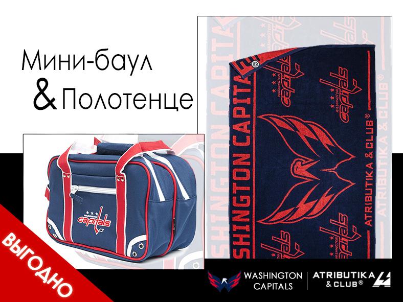 Комплект НХЛ Вашингтон Кэпиталз (полотенце и мини-баул косметичка)