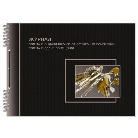 Журнал приема-сдачи ключей от служебных помещений А4 50 листов