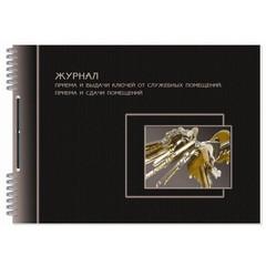 Бух книги журнал приема-сдачи ключей от служеб.помещ. А4, 50л.