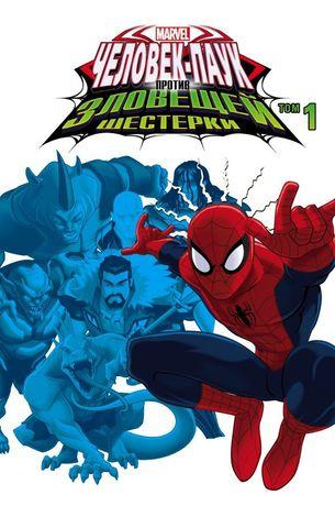 Человек-Паук против Зловещей Шестерки. Том 1 (твердый переплет)