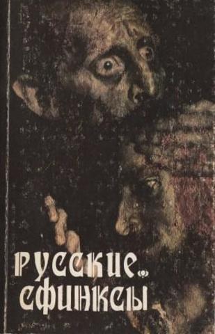 Русские сфинксы