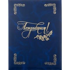 Папка адресная Поздравляем А4 бумвинил синий мрамор