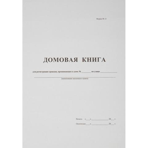 Домовая книга (поквартирная) 16 листов офсет