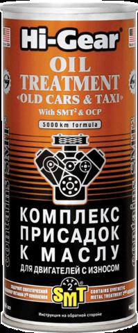 2250 Комплекс суперприсадок к маслу для старых двигателей с SMT2  OIL TREATMENT