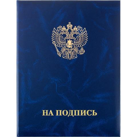 Папка адресная На подпись А4 бумвинил синий мрамор
