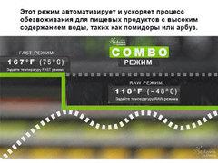 Дегидратор Sedona Express SD-6280 (Tribest)