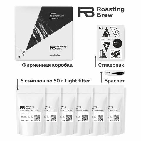 Набор кофе Roasting Brew: семпл бокс, свежеобжаренный зерновой кофе под фильтр, подарочный набор с наклейками и браслетом