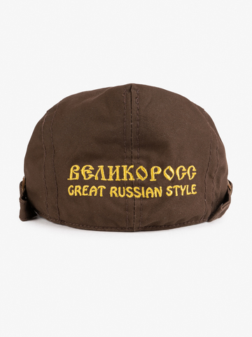 """Dark Brown cap Rostov """"Autumn conscription"""""""