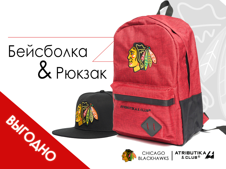 Комплект НХЛ Чикаго Блэкхокс (снэп и рюкзак)
