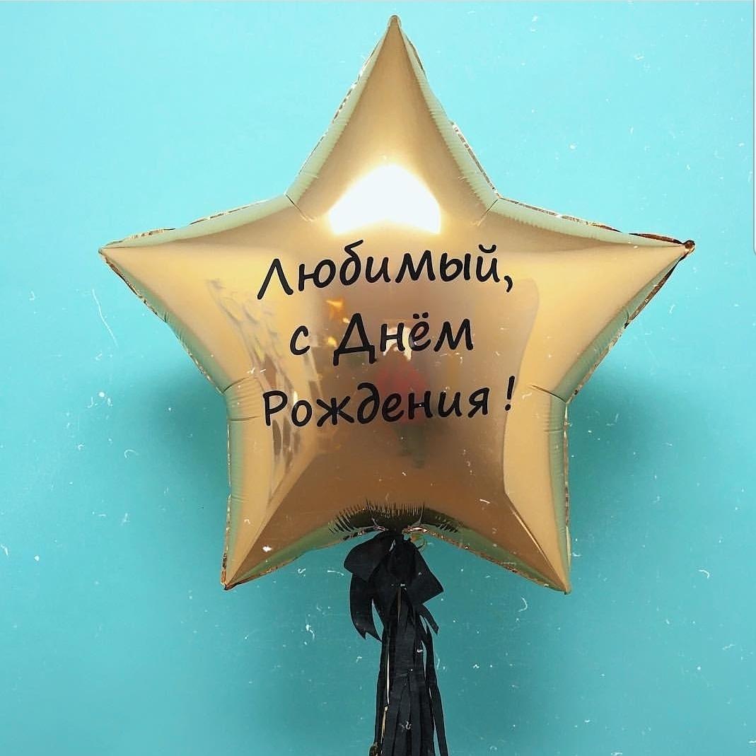 Фольгированный шар, Большая звезда с надписью