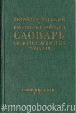 Китайско-русский и русско-китайский словарь экспортно-импортных товаров