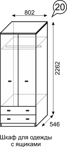 Шкаф для одежды с ящиками 20 Квест