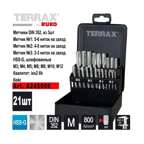 Набор метчиков комплектных М3-М12 21пр DIN352 HSS-G Terrax(Ruko) A245006