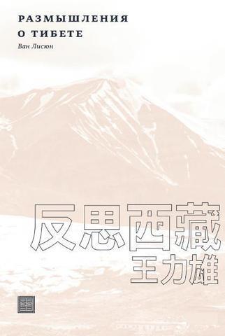 Ван Лисюн. Размышления о Тибете