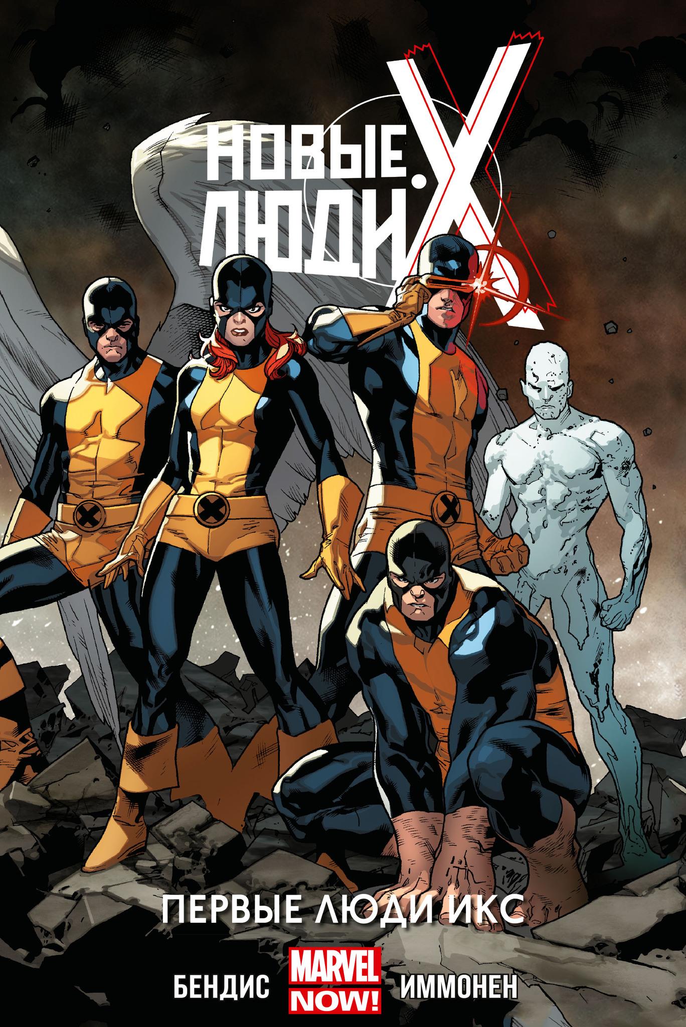 Новые Люди Икс. Том 1. Первые Люди Икс