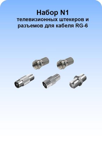 Набор N1 телевизионных штекеров и разъемов для ремонта телевизионного кабеля RG-6