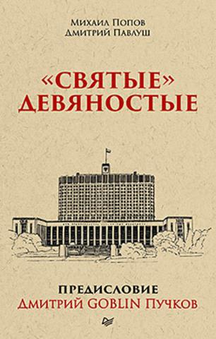 """""""Святые"""" девяностые.  Предисловие Дмитрий GOBLIN Пучков (покет)"""