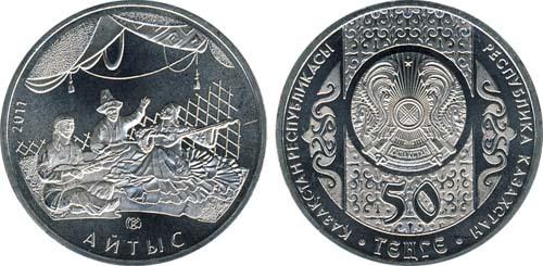 50 тенге Айтыс 2011 год