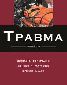 Травматология и Ортопедия Травма. Том 1 Trauma_face1.jpg