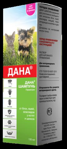 Apicenna Дана шампунь для котят и щенков инсектоакарицидный от блох, вшей и власоедов 135мл