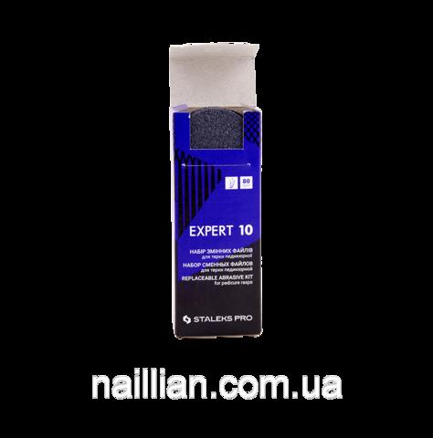 Staleks DFE-10-80 Набор сменных файлов для терки педикюрной EXPERT 10 80 грит (30 шт)