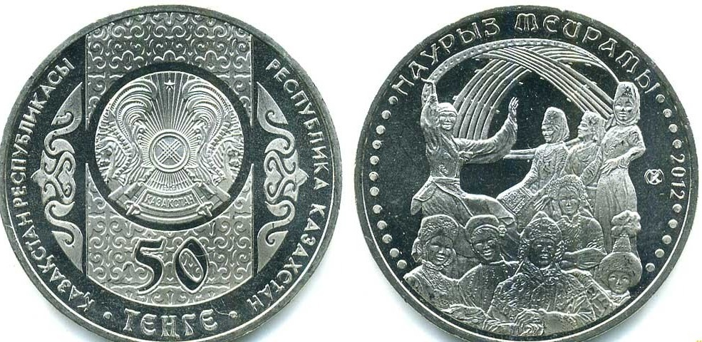 50 тенге Наурыз 2012 год