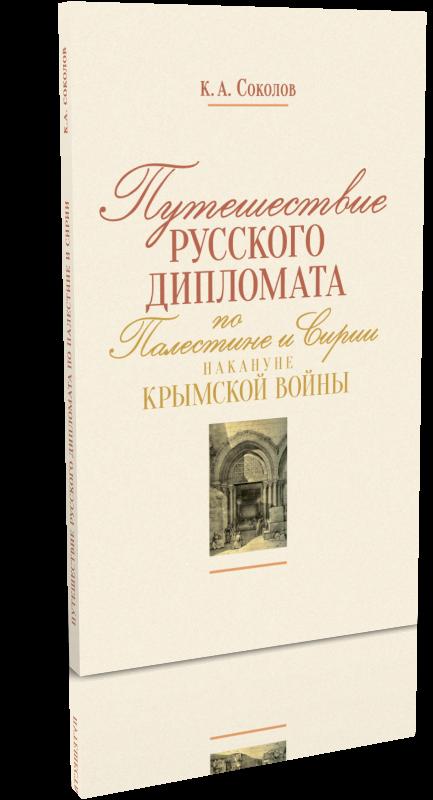 К.А. Соколов. Путевые впечатления по Палестине и Сирии весной 1853 года