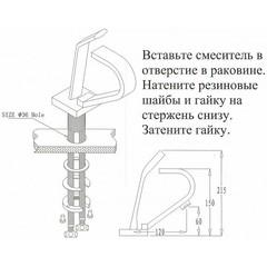 Смеситель KAISER Mode 99011 для раковины схема