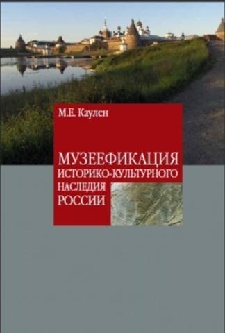 Музеефикация историко-культурного наследия России