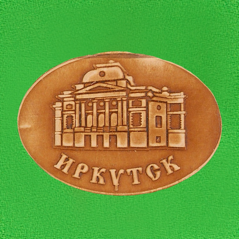 Магнит Иркутск драматический театр