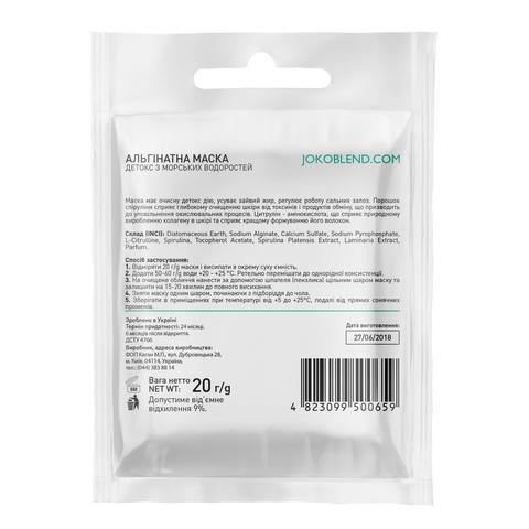 Альгинатная маска детокс с морскими водорослями Joko Blend 20 г (3)