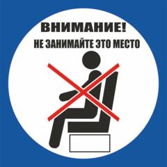 K86 Не занимайте это место - запрещающие знаки в общественных местах