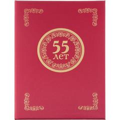 Папка адресная 55 лет А4 танго бордовая