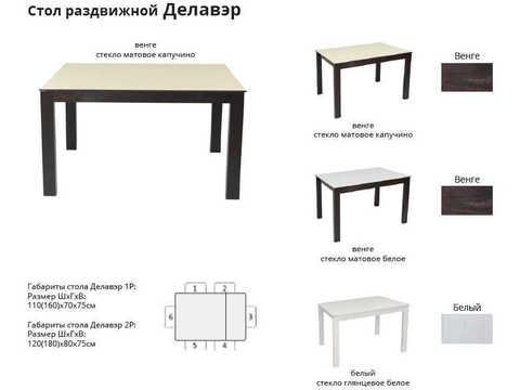 Стол обеденный раздвижной Leset Делавэр 1Р
