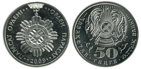 50 тенге Звезда ордена Парасат 2009 год