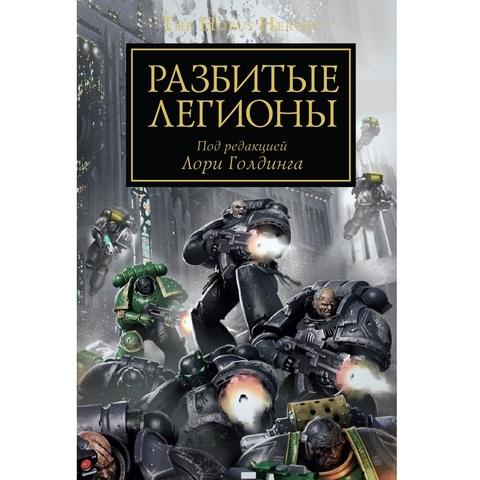 Разбитые легионы / Антология / WarHammer 40000