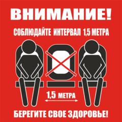 K49 Не занимайте все сидячие места - знак с рекомендацией по социальному дистанцированию