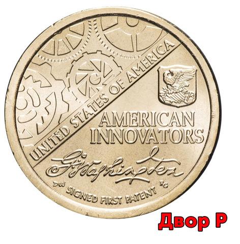 1 доллар. Американские инновации - Первый патент. США. 2018 год. Двор Р