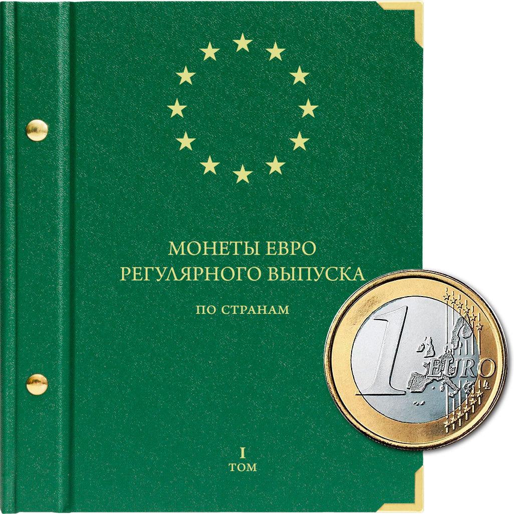Альбом для монет «Монеты евро регулярного выпуска по странам». Том 1