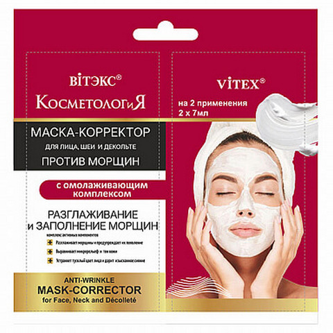 Маска-корректор для лица, шеи и декольте против морщин с омолаживающим комплексом