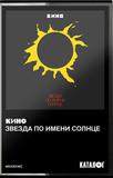 Кино / Звезда По Имени Солнце (MC)
