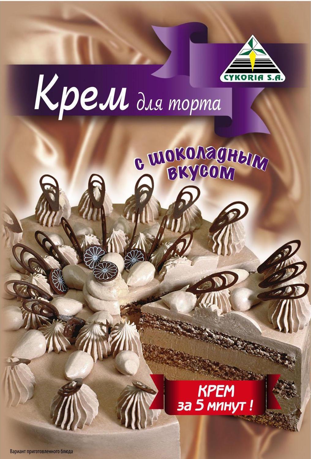 Крем для торта с шоколадным вкусом, 15п х 100г