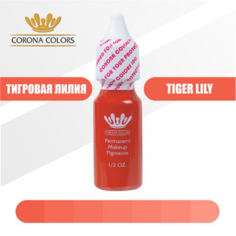 Пигмент Corona Colors Тигровая лилия (Tiger lily) 15 мл