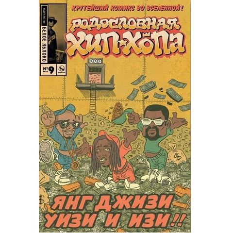 Родословная хип-хопа. Выпуск 9