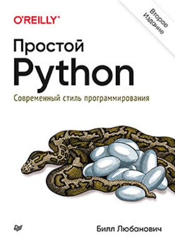 Простой Python. Современный стиль программирования. 2-е изд.