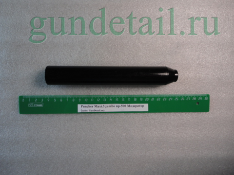 Модератор Puncher Maxi.3 jumbo np-500