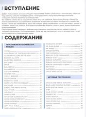 Roblox. Энциклопедия персонажей