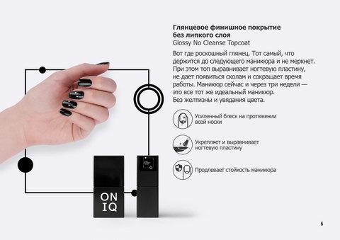 OGP-911 Гель-лак для покрытия ногтей. Финишное покрытие Top Point Glossy No Cleanse Topcoat 10 мл