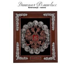 Ключница-панно Династия Романовых