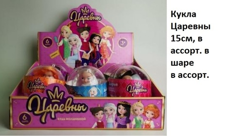 Кукла Карапуз 5РR15-119-BALL-RU Царевны в шаре